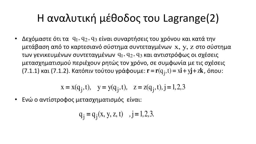 Η αναλυτική μέθοδος του Lagrange(2)