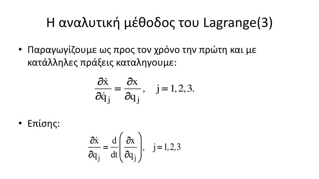 Η αναλυτική μέθοδος του Lagrange(3)