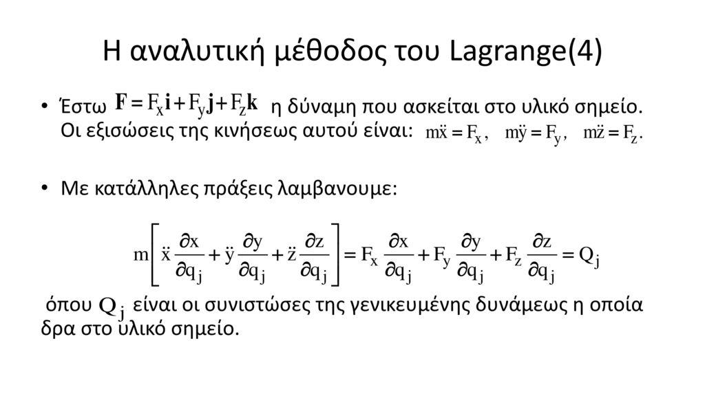 Η αναλυτική μέθοδος του Lagrange(4)