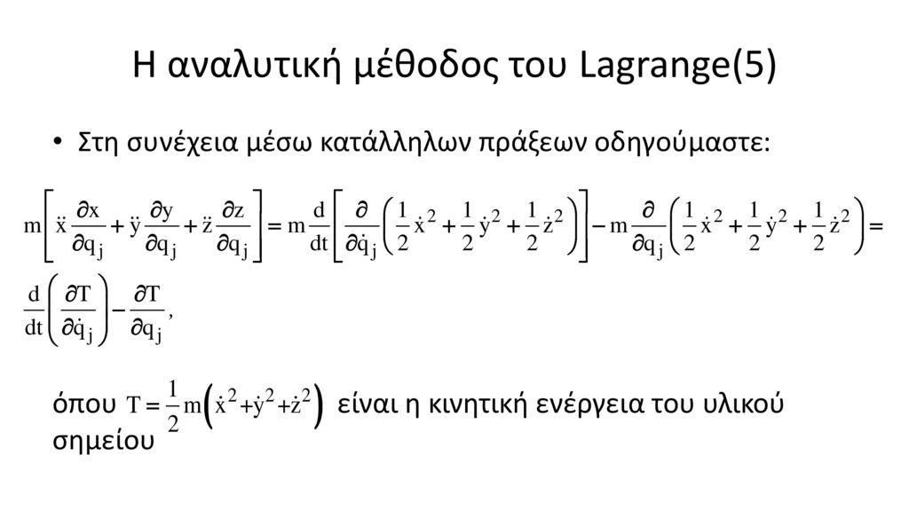Η αναλυτική μέθοδος του Lagrange(5)