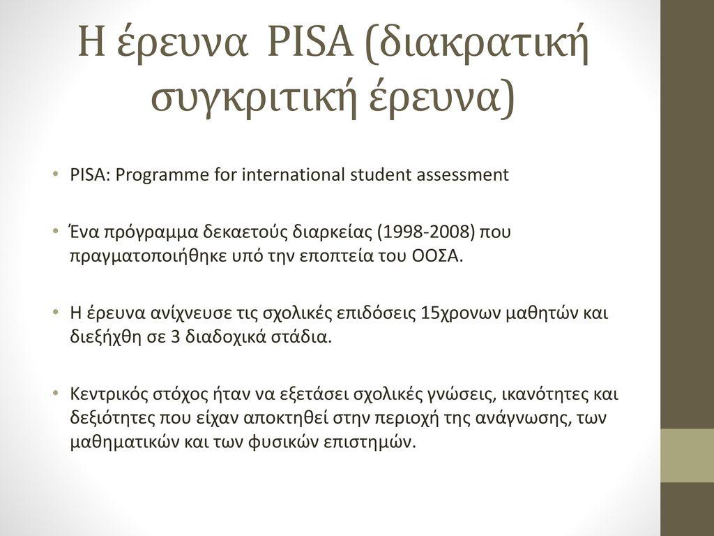 Η έρευνα PISA (διακρατική συγκριτική έρευνα)
