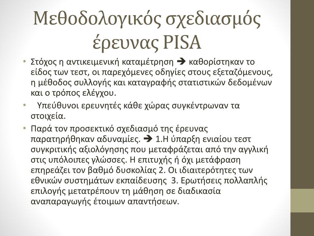 Μεθοδολογικός σχεδιασμός έρευνας PISA