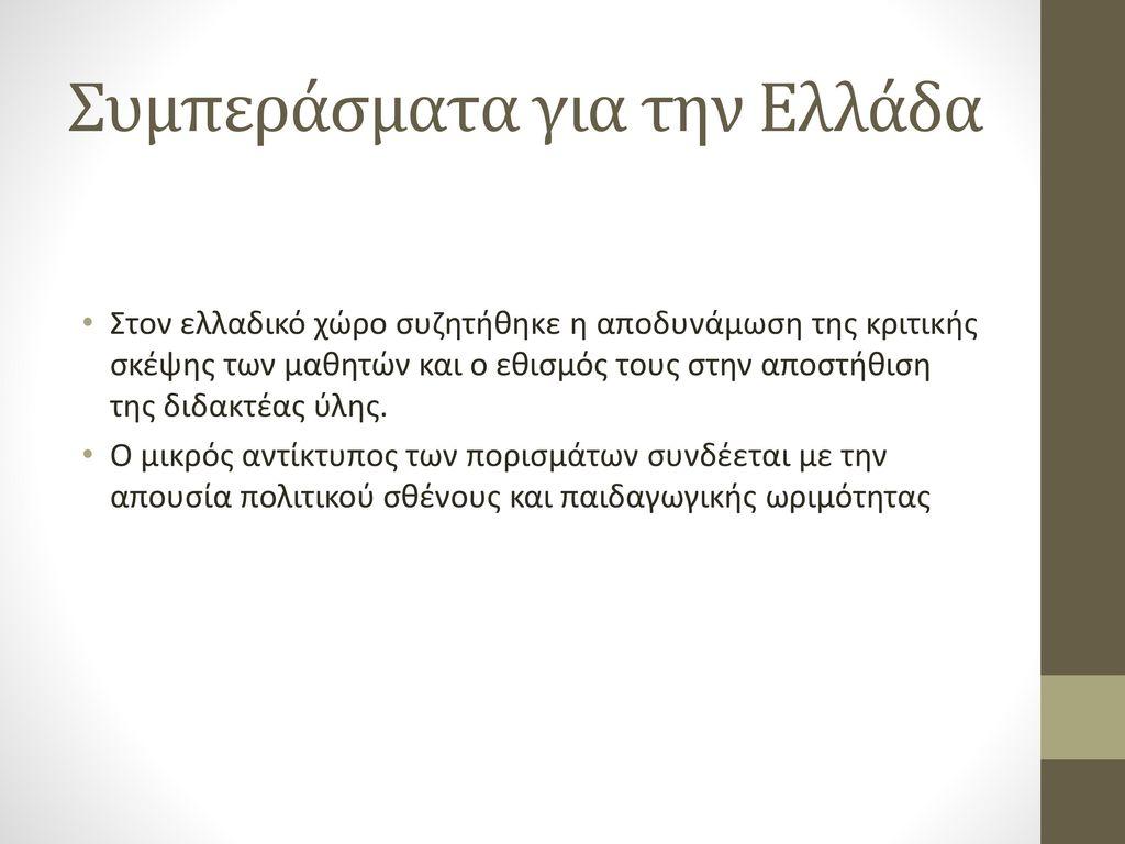 Συμπεράσματα για την Ελλάδα