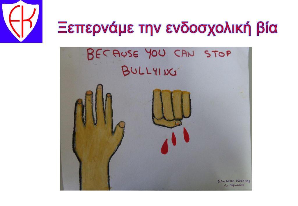 Ξεπερνάμε την ενδοσχολική βία