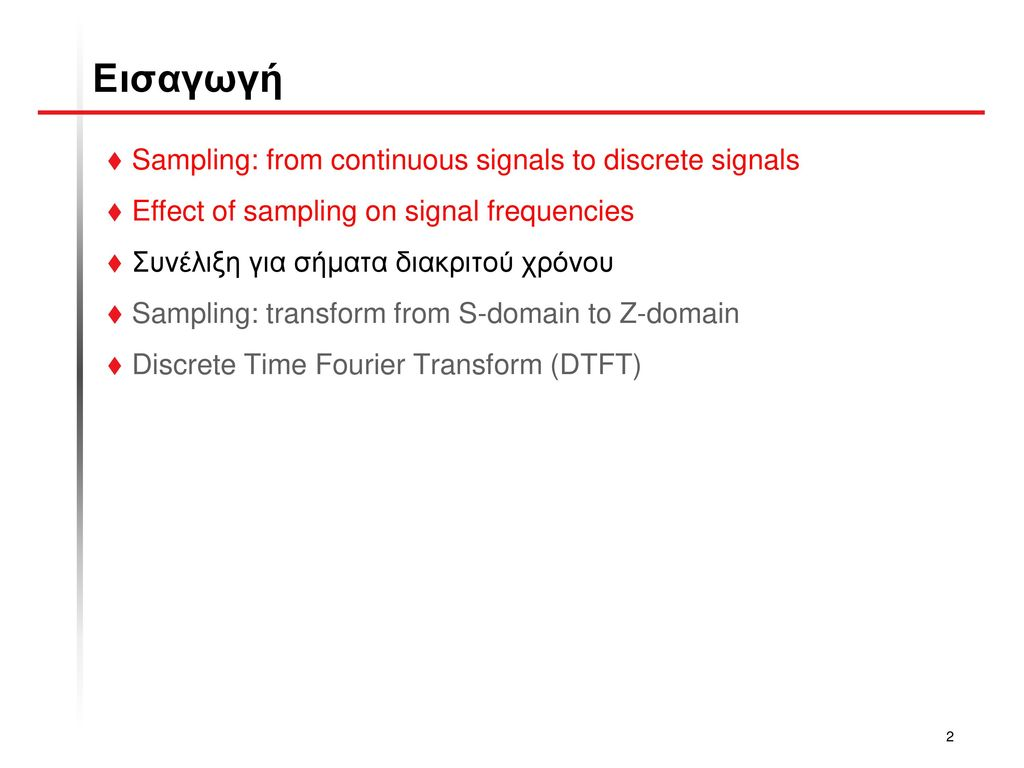 Εισαγωγή Sampling: from continuous signals to discrete signals
