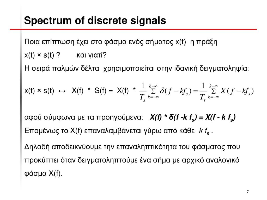 Spectrum of discrete signals