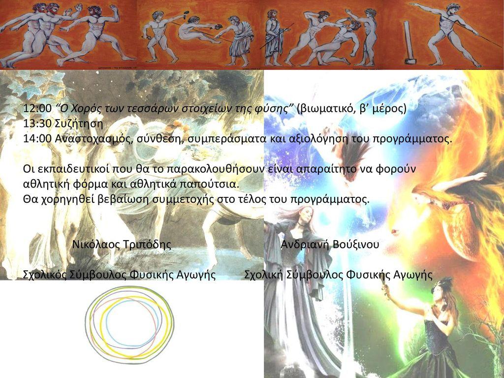 12:00 Ο Χορός των τεσσάρων στοιχείων της φύσης (βιωματικό, β' μέρος)