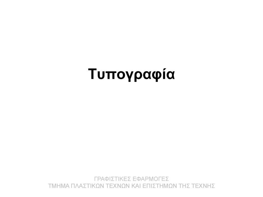 Τυπογραφία ΓΡΑΦΙΣΤΙΚΕΣ ΕΦΑΡΜΟΓΕΣ