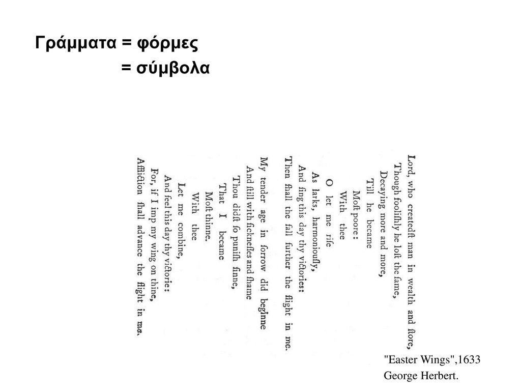 Γράμματα = φόρμες = σύμβολα Easter Wings ,1633 George Herbert.