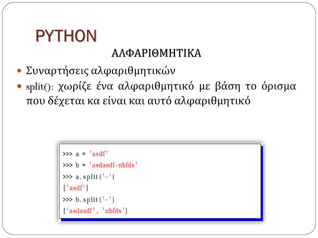 PYTHON ΑΛΦΑΡΙΘΜΗΤΙΚΑ Συναρτήσεις αλφαριθμητικών