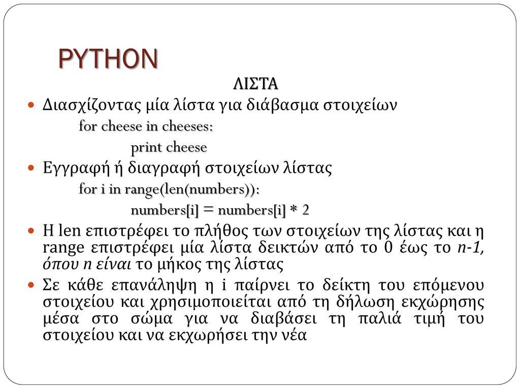 PYTHON ΛΙΣΤΑ Διασχίζοντας μία λίστα για διάβασμα στοιχείων