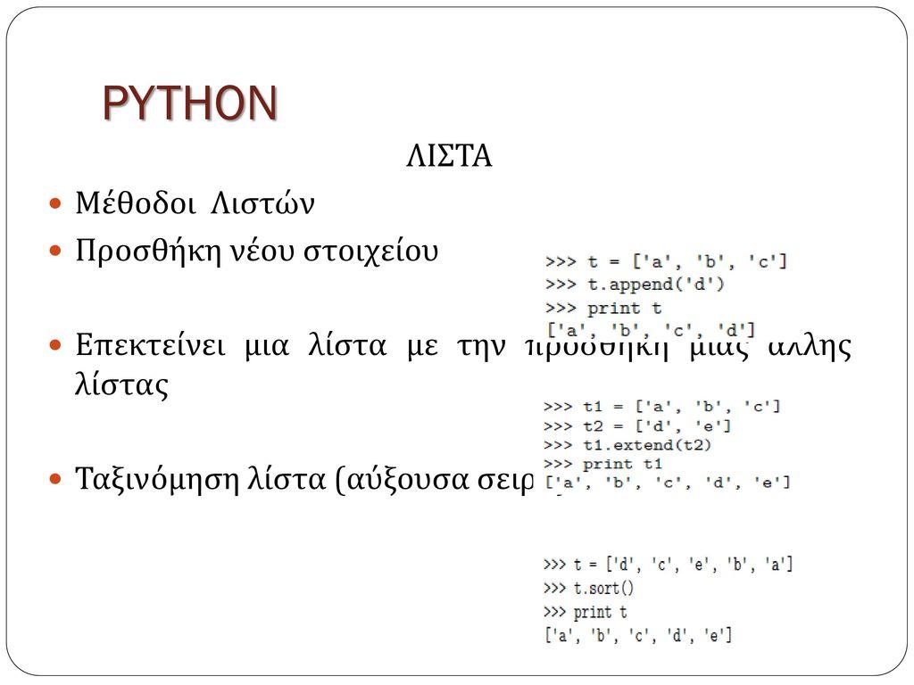 PYTHON ΛΙΣΤΑ Μέθοδοι Λιστών Προσθήκη νέου στοιχείου