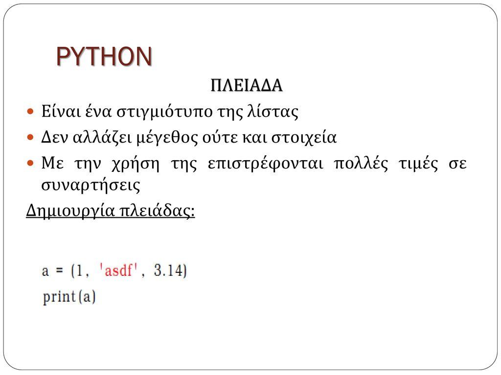 PYTHON ΠΛΕΙΑΔΑ Είναι ένα στιγμιότυπο της λίστας