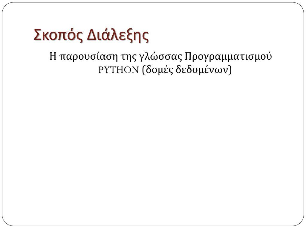 Η παρουσίαση της γλώσσας Προγραμματισμού PYTHON (δομές δεδομένων)