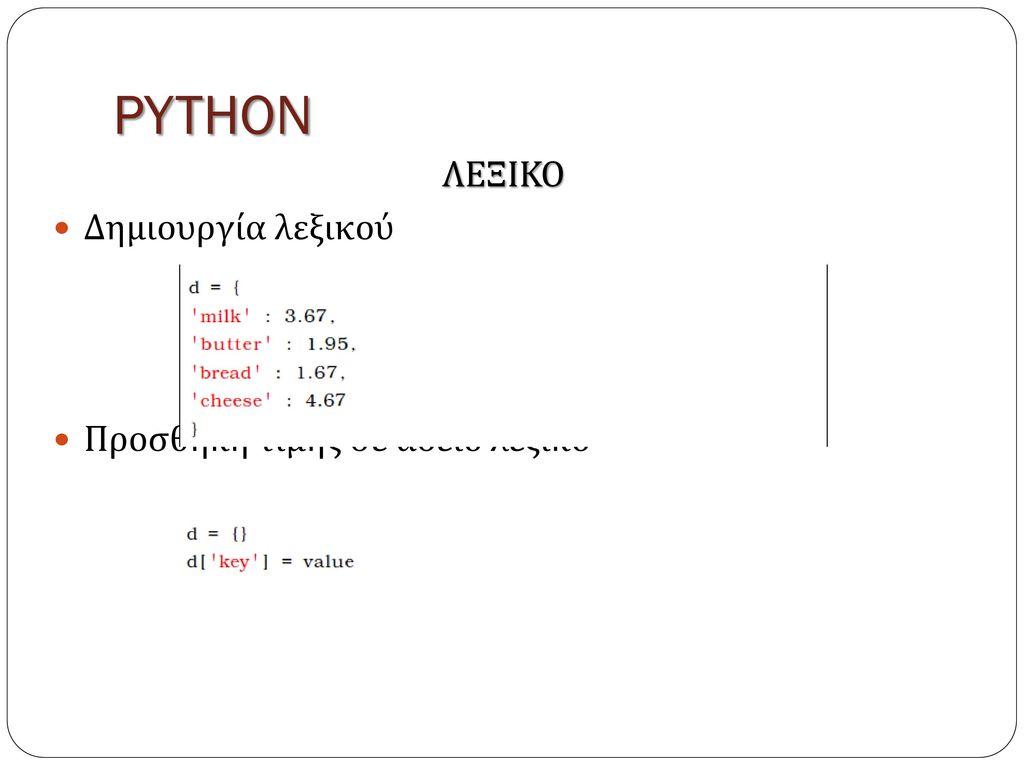 PYTHON ΛΕΞΙΚΟ Δημιουργία λεξικού Προσθήκη τιμής σε άδειο λεξικό