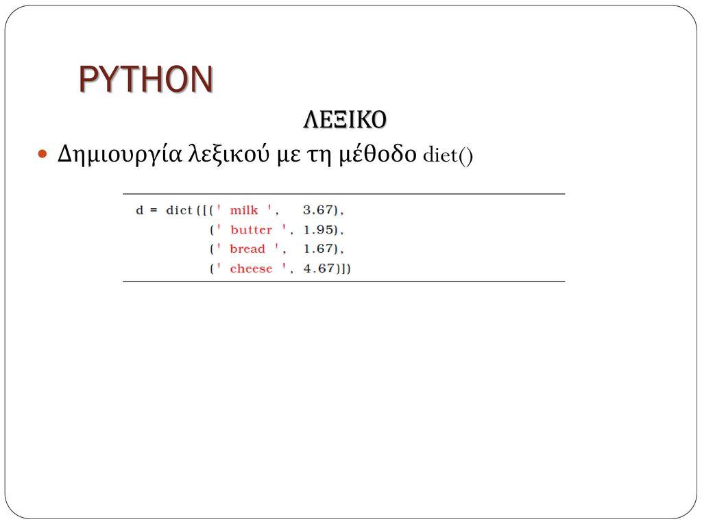 PYTHON ΛΕΞΙΚΟ Δημιουργία λεξικού με τη μέθοδο diet()