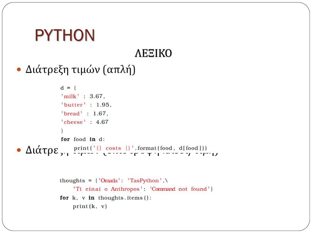 PYTHON ΛΕΞΙΚΟ Διάτρεξη τιμών (απλή)
