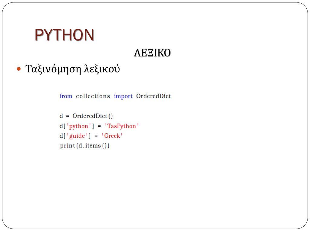 PYTHON ΛΕΞΙΚΟ Ταξινόμηση λεξικού