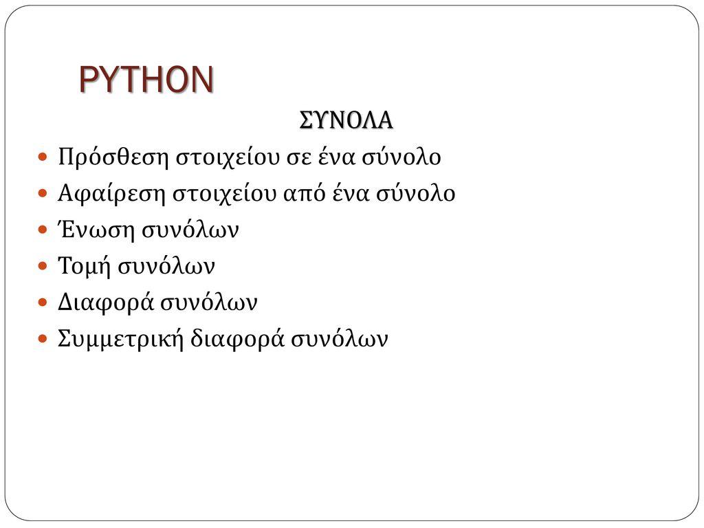 PYTHON ΣΥΝΟΛΑ Πρόσθεση στοιχείου σε ένα σύνολο