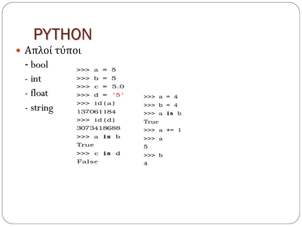 PYTHON Απλοί τύποι - bool - int - float - string