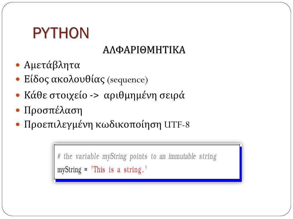 PYTHON ΑΛΦΑΡΙΘΜΗΤΙΚΑ Αμετάβλητα Είδος ακολουθίας (sequence)
