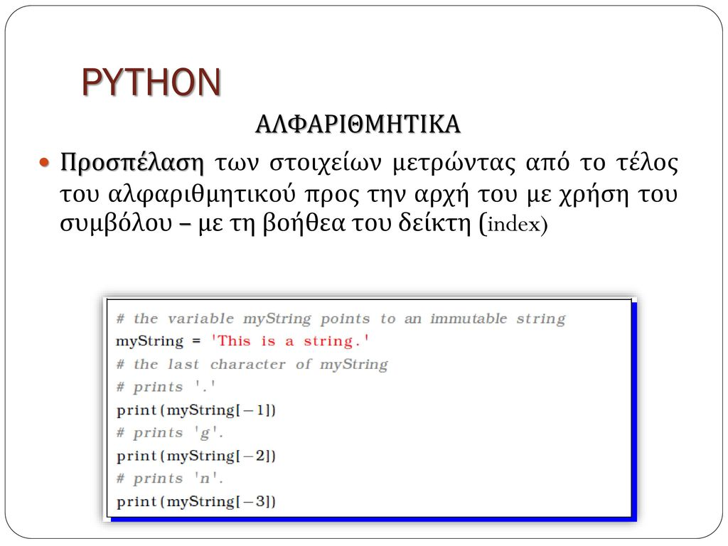 PYTHON ΑΛΦΑΡΙΘΜΗΤΙΚΑ.