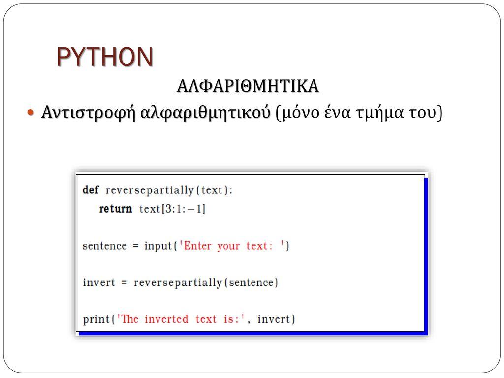 PYTHON ΑΛΦΑΡΙΘΜΗΤΙΚΑ Αντιστροφή αλφαριθμητικού (μόνο ένα τμήμα του)