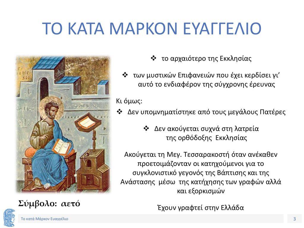 ΤΟ ΚΑΤΑ ΜΑΡΚΟΝ ΕΥΑΓΓΕΛΙΟ