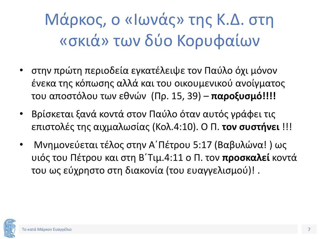 Μάρκος, ο «Ιωνάς» της Κ.Δ. στη «σκιά» των δύο Κορυφαίων