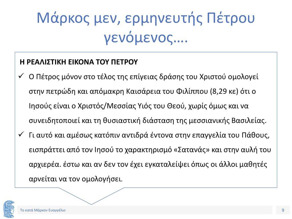 Μάρκος μεν, ερμηνευτής Πέτρου γενόμενος….