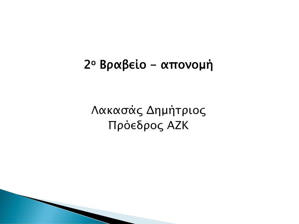 2ο Βραβείο - απονομή Λακασάς Δημήτριος Πρόεδρος ΑΖΚ