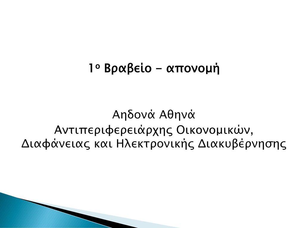 1ο Βραβείο - απονομή Αηδονά Αθηνά