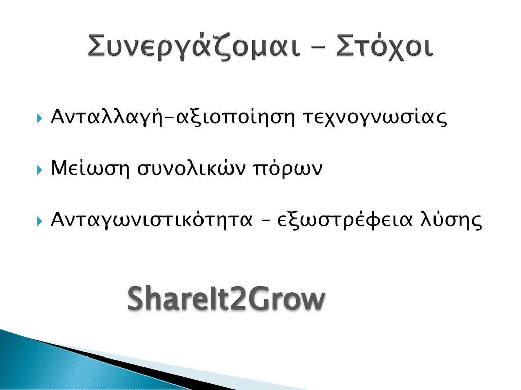 ShareIt2Grow Συνεργάζομαι - Στόχοι Ανταλλαγή-αξιοποίηση τεχνογνωσίας