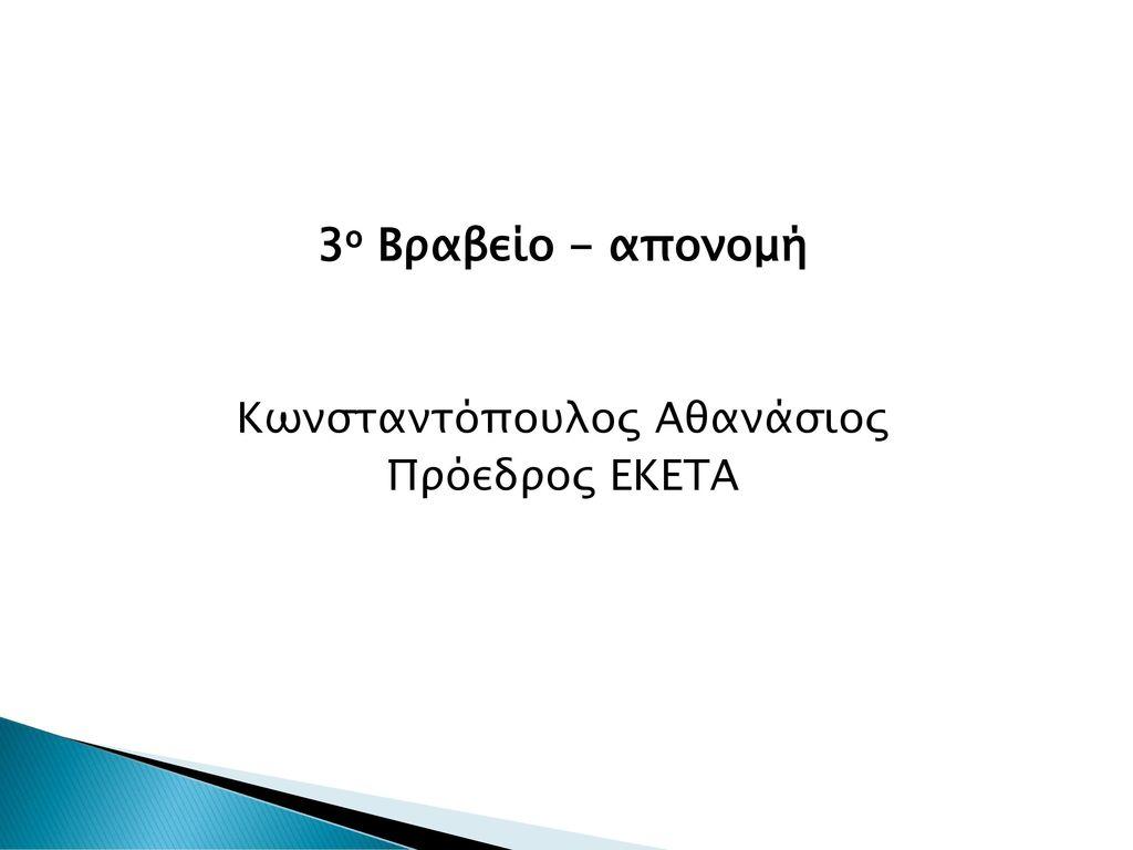 Κωνσταντόπουλος Αθανάσιος