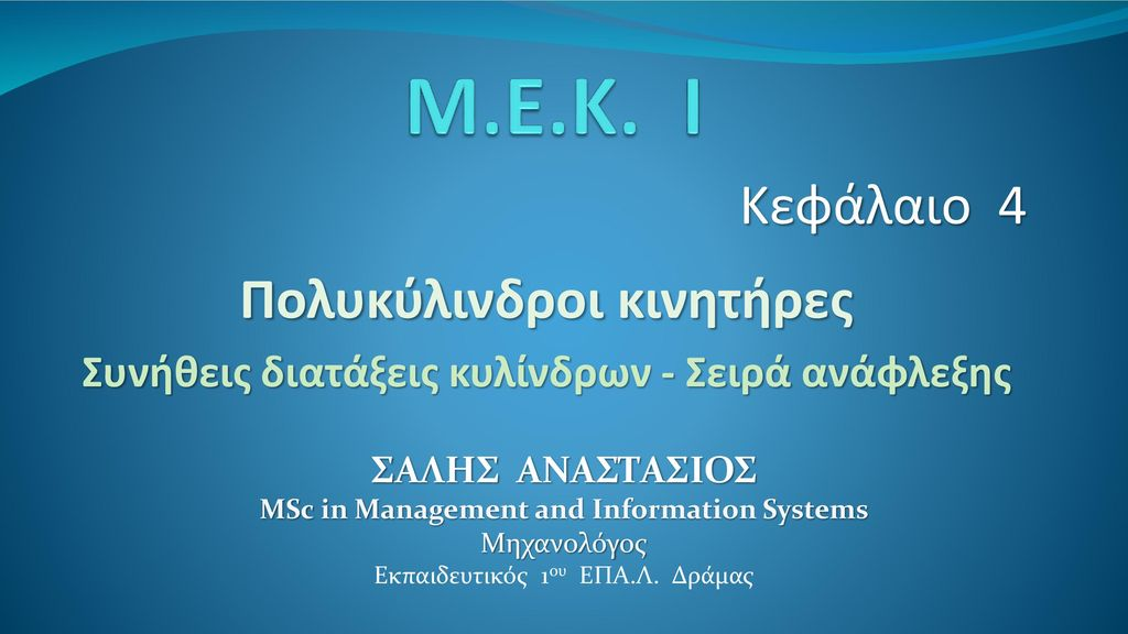 Μ.Ε.Κ. Ι Κεφάλαιο 4 Πολυκύλινδροι κινητήρες
