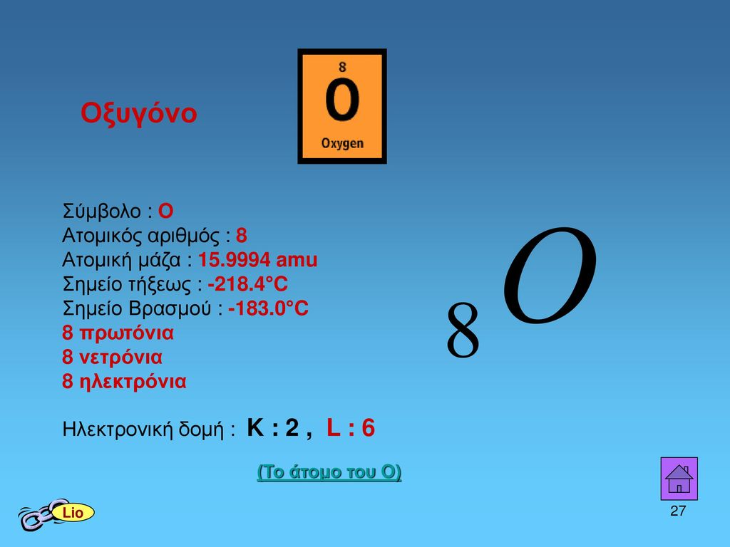 Oξυγόνο Σύμβολο : O Ατομικός αριθμός : 8