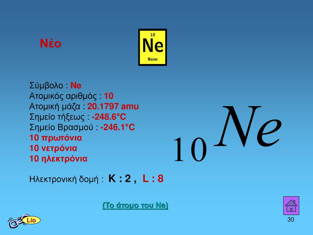 Νέο Σύμβολο : Ne Ατομικός αριθμός : 10