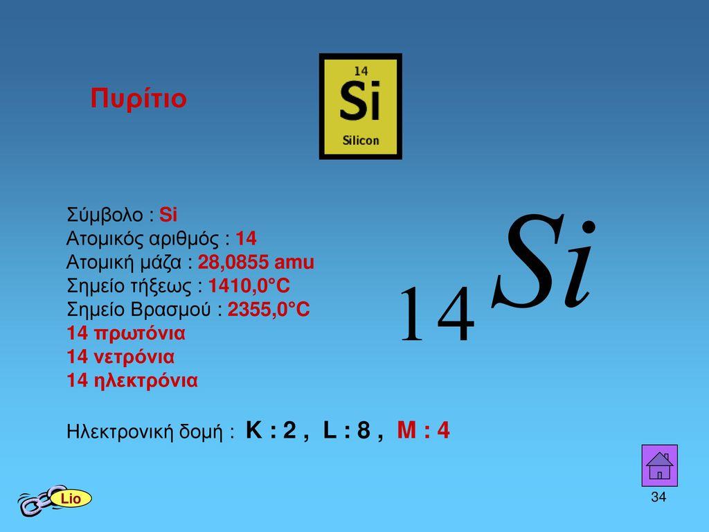 Πυρίτιο Σύμβολο : Si Ατομικός αριθμός : 14