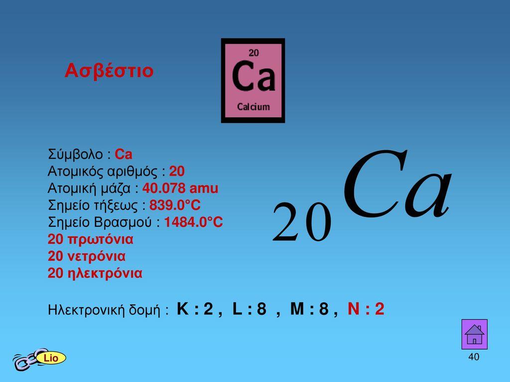 Ασβέστιο Σύμβολο : Ca Ατομικός αριθμός : 20