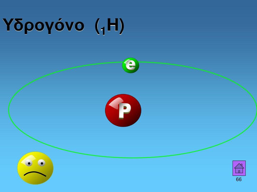 Υδρογόνο (1H) 66