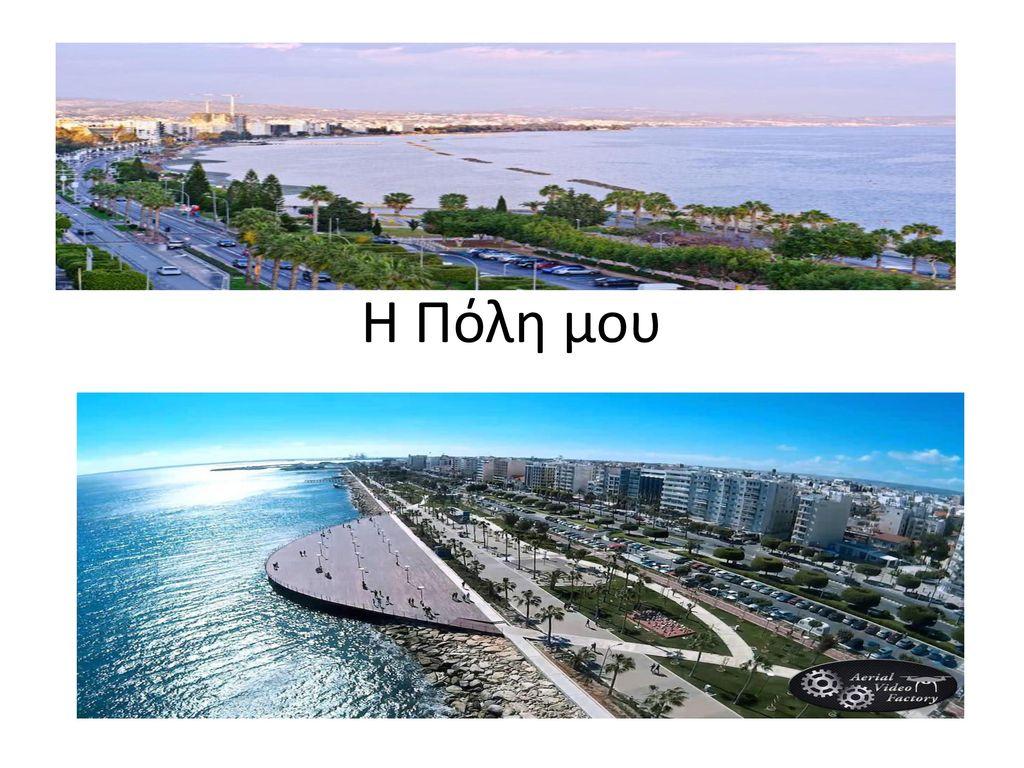 Η Πόλη μου