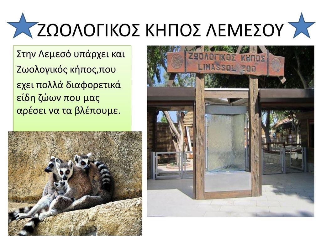 ΖΩΟΛΟΓΙΚΟΣ ΚΗΠΟΣ ΛΕΜΕΣΟΥ