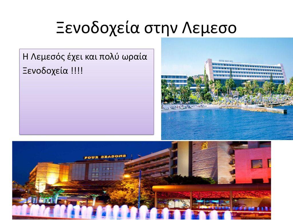 Ξενοδοχεία στην Λεμεσο