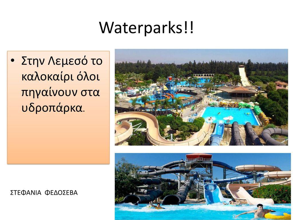 Waterparks!! Στην Λεμεσό το καλοκαίρι όλοι πηγαίνουν στα υδροπάρκα.