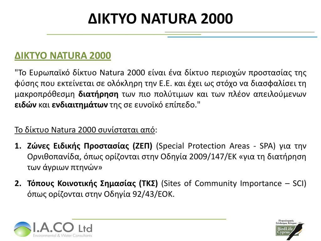 ΔΙΚΤΥΟ NATURA 2000 ΔΙΚΤΥΟ NATURA 2000