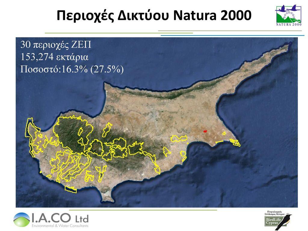 Περιοχές Δικτύου Natura 2000