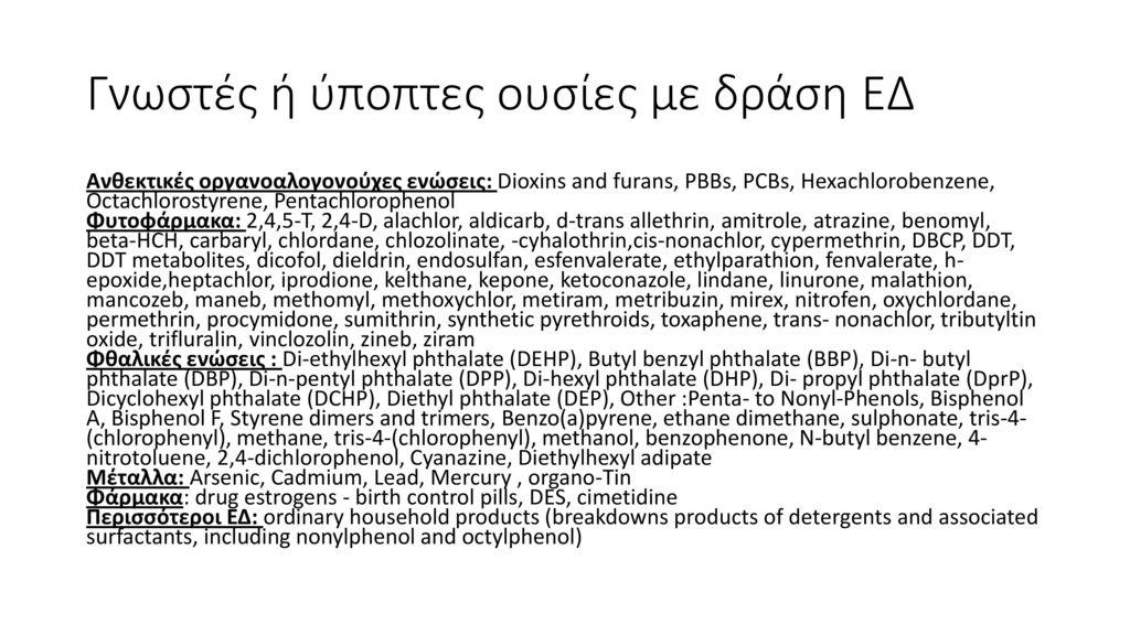 Γνωστές ή ύποπτες ουσίες με δράση ΕΔ