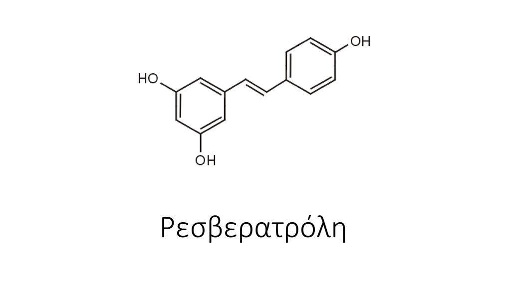 Ρεσβερατρόλη