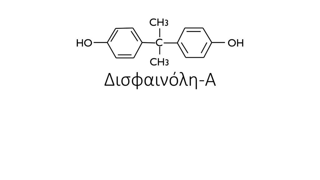 Δισφαινόλη-A