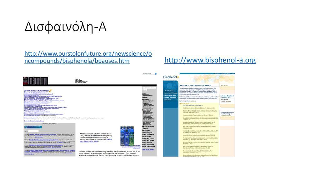 Δισφαινόλη-A http://www.bisphenol-a.org